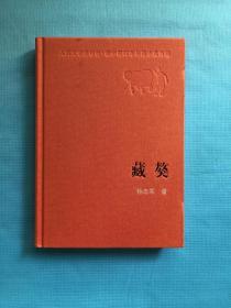 新中国60年长篇小说典藏  藏獒一版一印4千册