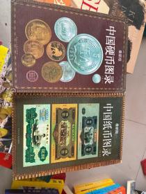 中国纸币图录+中国硬币图录(最新版)