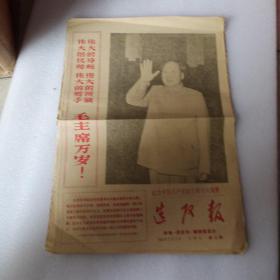 文革报纸造反报第六期第八期