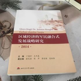 区域经济的军民融合式发展战略研究(2014)