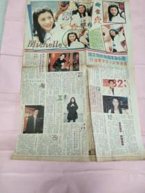 李嘉欣彩页90年代报纸一张 4开 洪欣