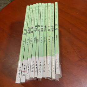 中华先贤人物故事汇:《郑和》《廉颇》《王昭君》《颜真卿》《苏轼》《欧阳修》《班超》《徐霞客》《卫青》《李清照》10本合售
