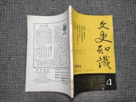 """文史知识  1985年第4期  关键词:《金瓶梅》是一部什么样的小说?汉代的""""经今古文学""""!中国古代没有民族史诗吗?漫话地方戏!"""
