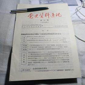 《党史资料通讯》1982年第10期(总第40期)