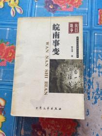 中国现代军事文学丛书 皖南事变