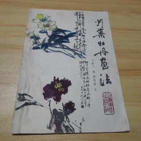 芍药牡丹画法