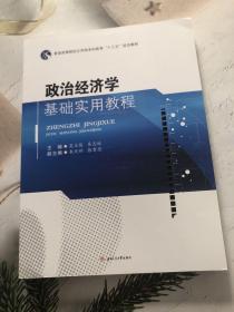 政治经济学基础实用教程