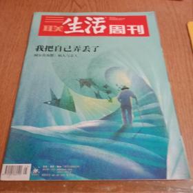 三联生活周刊2019 25