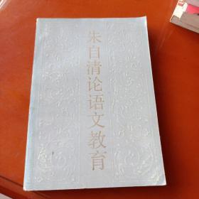 朱自清论语文教育