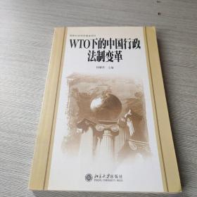 WTO下的中国行政法制变革