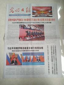 2021年6月29日光明日报原报 【16版】