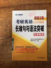 2012考研英语高分策略:长难句与语法突破专项特训