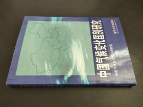 中國氣候變化國別研究