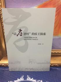 """""""以孝治村""""的侯王探索."""