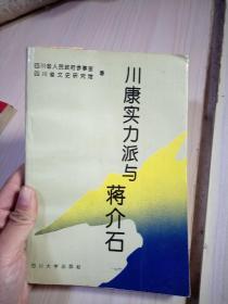 川康实力派与蒋介石