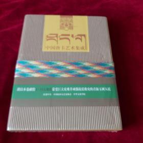 中国唐卡艺术集成(精装 全新未拆封)