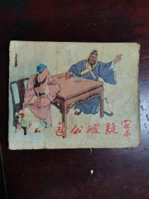 包公破疑案 连环画 1957年1版1印
