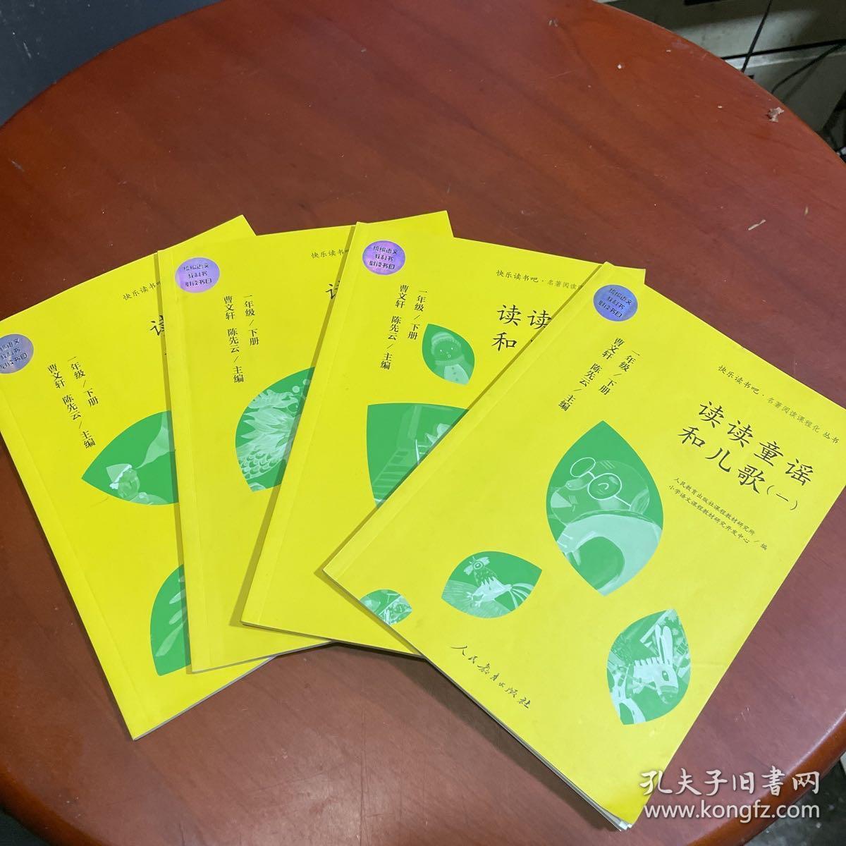 统编语文教科书必读书目 快乐读书吧 名著阅读课程化丛书 一年级下册 读读童谣和儿歌(套装共4册
