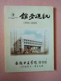 馆务通讯【1995-2005】合订本  总第1--41期 【1995年第1期为创刊号】