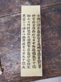 明代?木刻写刻经折装《佛经》可一折