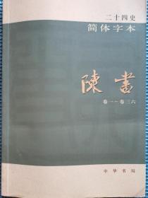 陈书(卷一~卷三六)