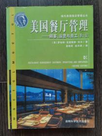 美国餐厅管理:顾客、运营与员工(第2版)