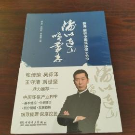 涛似连山喷雪来:薛涛解析中国式环保PPP(全新正版,未启封)