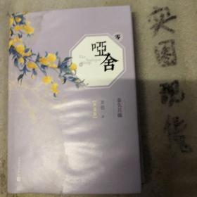 哑舍·零(典藏版)