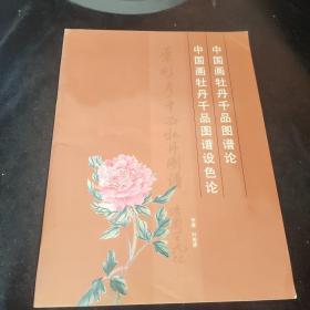 中国画牡丹千品图谱论