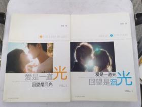 爱是一道光 回望是泪光(上下)(两册合售,正版现货,内页干净完整,包挂刷)