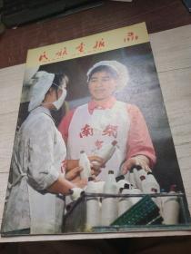 民族画报1978.3