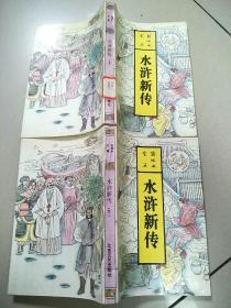 张恨水全集:水浒新传(上下册)  原版旧书馆藏