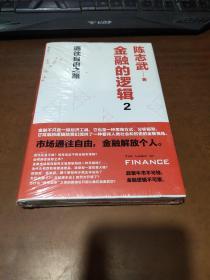 金融的逻辑 2:通往自由之路