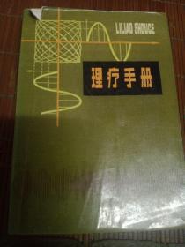 理疗手册。郭万学。辽宁科技社。