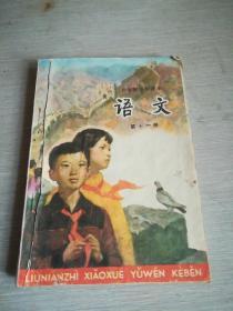 六年制小学课本(试用本)语文  第十一册
