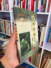 中国茶文化丛书  中国茶文化流变简史  茶路历程