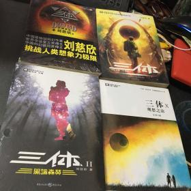中国科幻基石丛书:三体1地球往事、 三体2 黑暗森林、 三体3 死神永生、三体X:观想之宙【全四册】