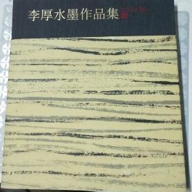 李厚水墨作品集