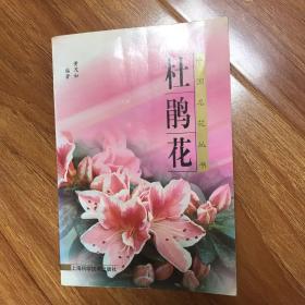 杜鹃花-中国名花丛书