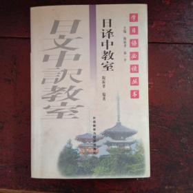 学日语必读丛书:日译中教室