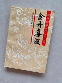 金丹集成(东方修道文库 )