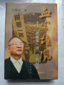 血火雄风:济南第一团征战纪实