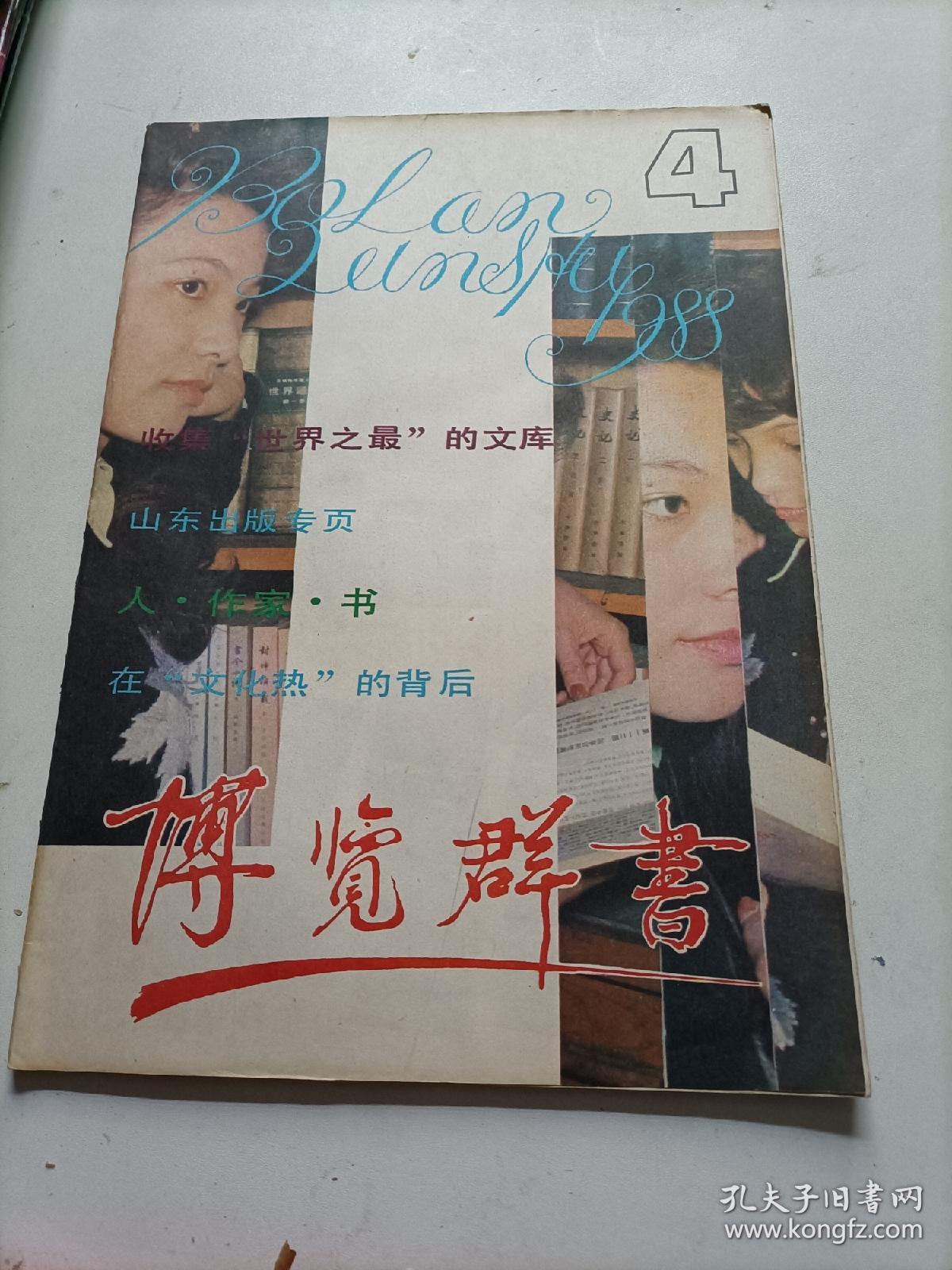 博览群书1988/04