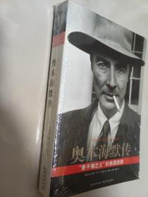 """正版品佳  奥本海默传:""""原子弹之父""""的美国悲剧"""