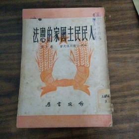人民民主国家的宪法~作家书屋(50年初版丶内品好)