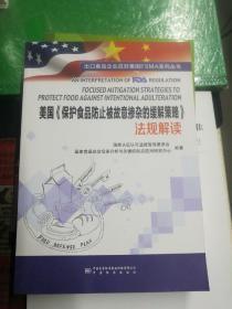 美国《保护食品防止被故意掺杂的缓解策略》法规解读 9787506691017
