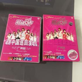 超级女生 唱游中国巡回演唱会1 广州站 DVD双碟装