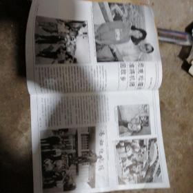 人民画报 1988年第11期