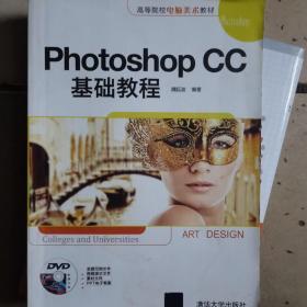 Photoshop CC基础教程/高等院校电脑美术教材