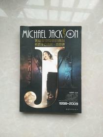 天堂里也有你的舞台:永远的迈克尔.杰克逊